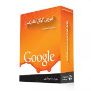 آموزش یهسنه سازی گوگل انالیز