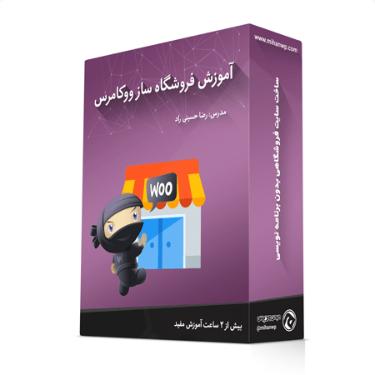 کتاب آموزش ساخت فروشگاه